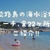 淡路島の海水浴場・ビーチ、全22ヶ所をご紹介😁