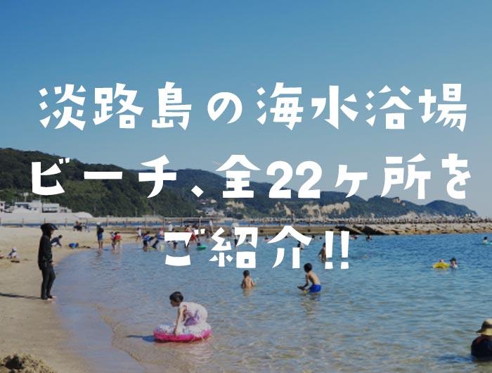 淡路島の海水浴場・ビーチ、全22ヶ所をご紹介!