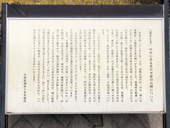 淡路島 平家の古碑