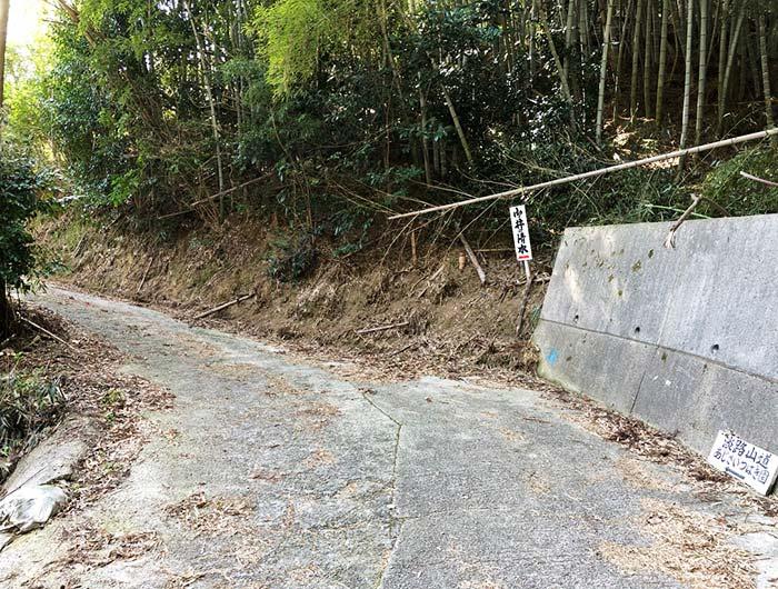 淡路島 御井の清水の水汲みルートにあった二番目の看板