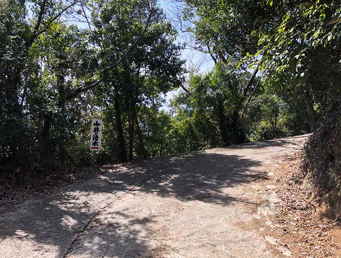 淡路島 御井の清水の水汲みルートにあった三番目の看板