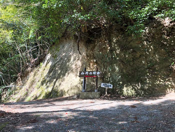 淡路島 御井の清水の水汲みルートにあった四番目の看板