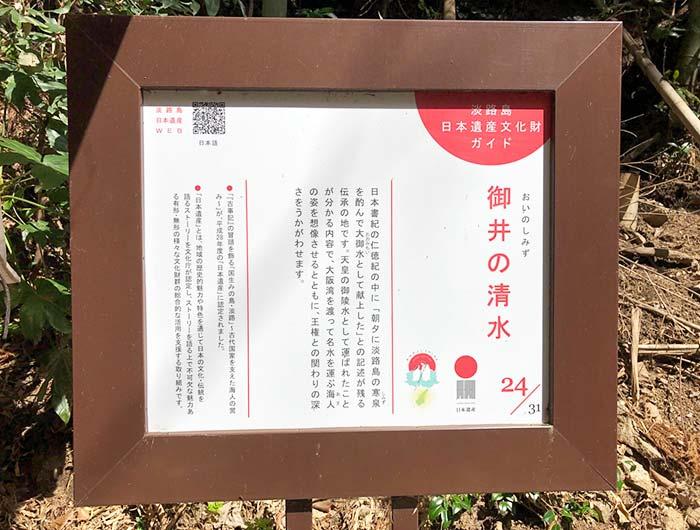 淡路島 日本遺産文化財ガイドの看板「御井の清水」