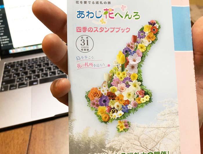 あわじ花へんろ四季のスタンプブック2019