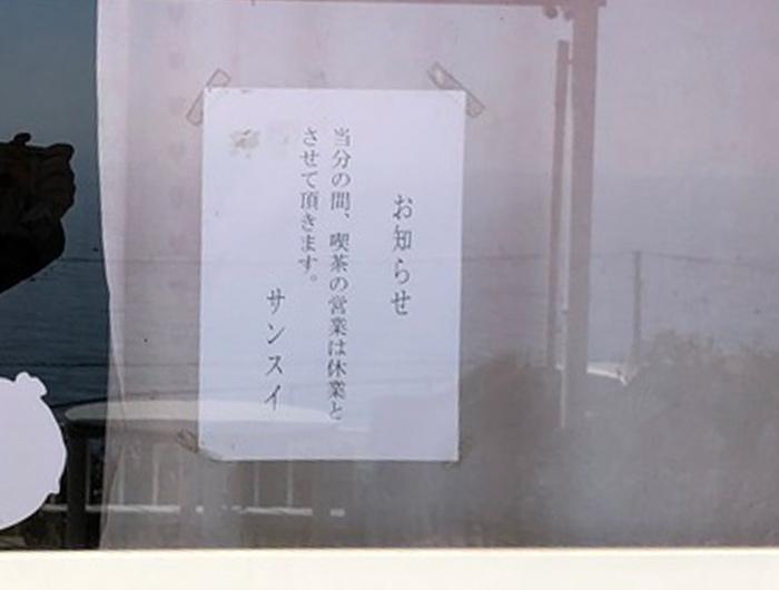 名水喫茶サンスイ 喫茶営業休業
