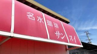 名水珈琲サンスイ 淡路島
