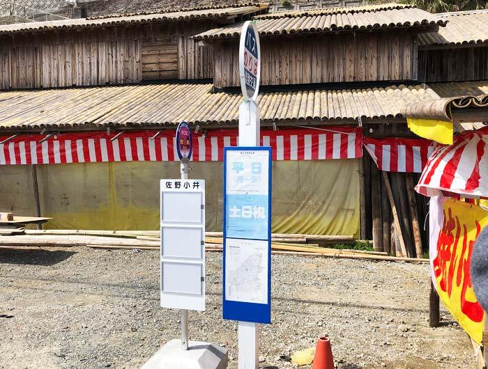 淡路島 佐野小井のバス停