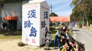淡路島牧場の牛乳モニュメントの前で記念撮影