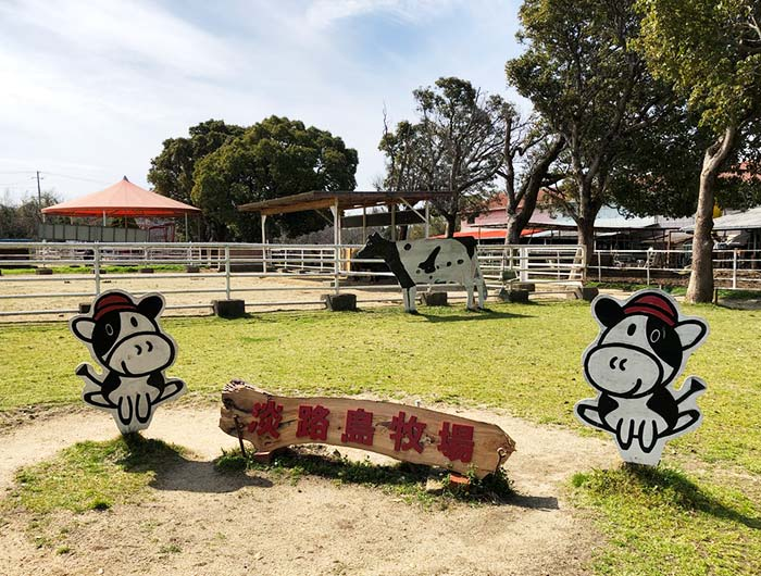 淡路島牧場の記念撮影スポット