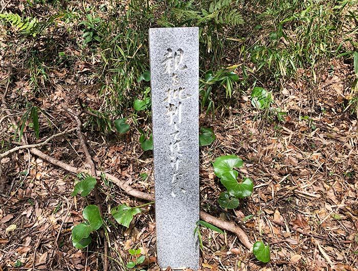 おのころ島神社の石碑