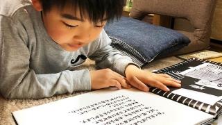 本を読む息子