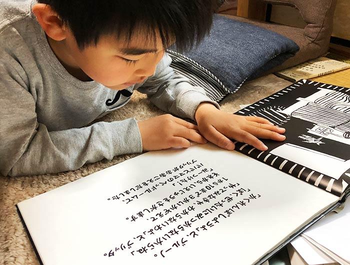 絵本を読む息子