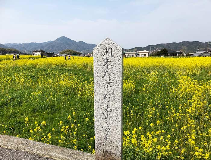 洲本八景6(先山を望む)の石碑