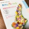 あわじ花へんろ「四季のスタンプブック2019」の入手方法をご紹介。淡路島観光ついでに