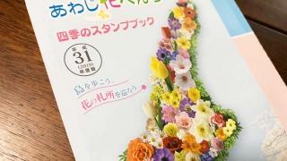 あわじ花へんろ四季のスタンプブック