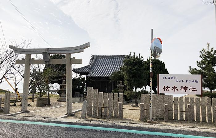 淡路島 枯木神社