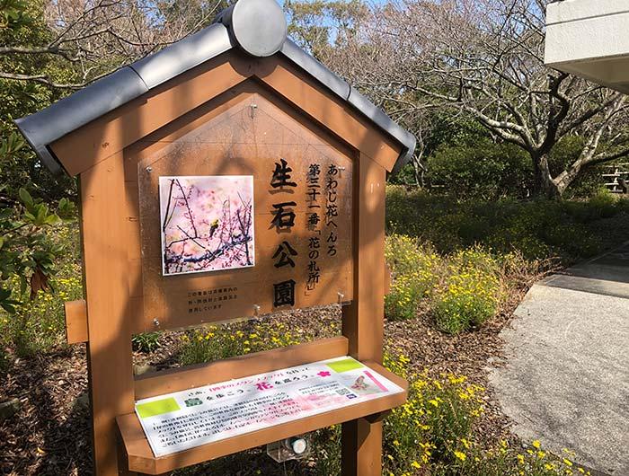 淡路島 生石公園 あわじ花さじき