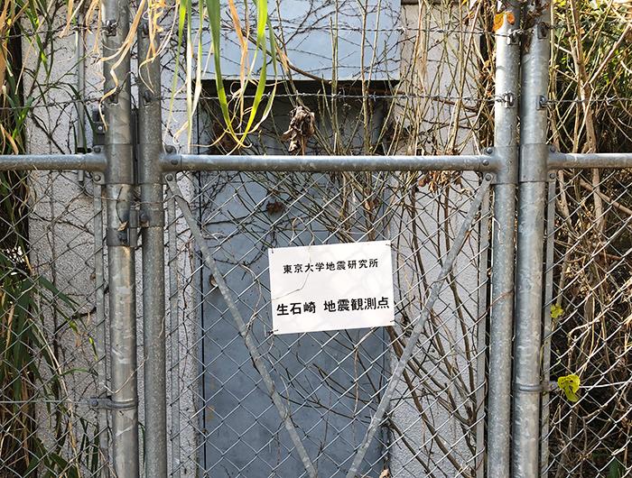 淡路島 生石崎地震観測点