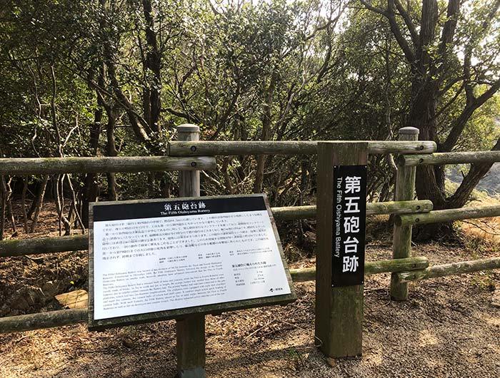 淡路島 生石公園 由良要塞 第五砲台跡