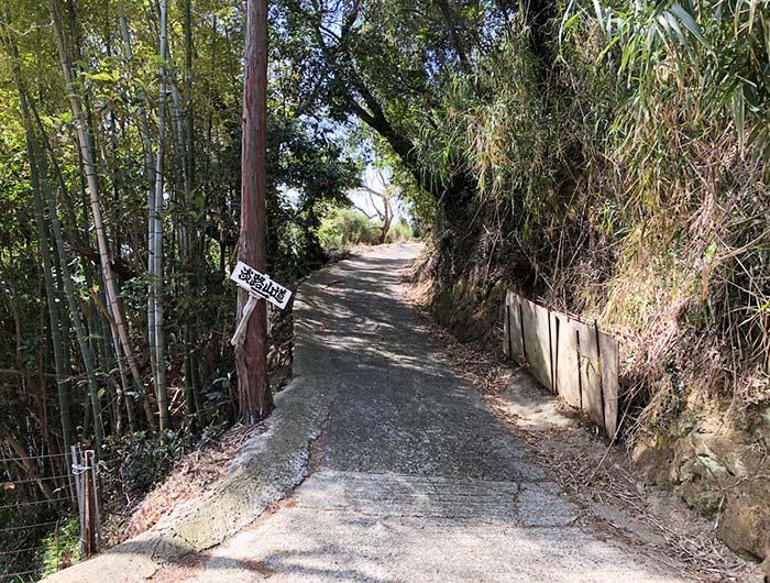 淡路島 御井の清水の水汲みルートにあった最初の看板