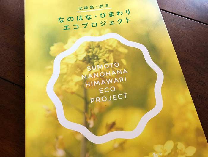 なのはな・ひまわりエコプロジェクトの冊子