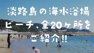 淡路島の海水浴場・ビーチ、全20ヶ所をご紹介!