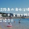 淡路島の海水浴場・ビーチ、全19ヶ所をご紹介😁
