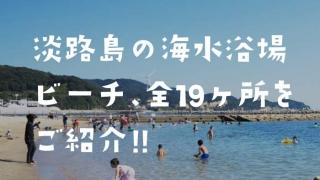 淡路島の海水浴場・ビーチ、全19ヶ所をご紹介