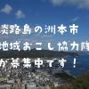 淡路島洲本市の地域おこし協力隊が募集中です