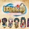 淡路島日本遺産RPG「はじまりの島」は、わりと本格的なゲーム。淡路島観光にお得なク