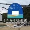 うみぞら映画祭2019