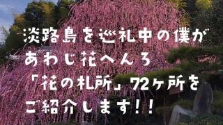 淡路島を巡礼中の僕が、あわじ花へんろ「花の札所」72ヶ所をご紹介