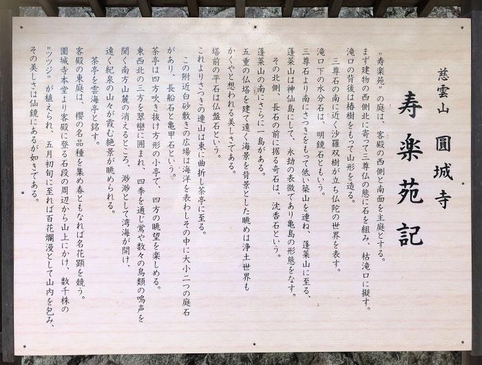圓城寺庭園「寿楽園」の説明