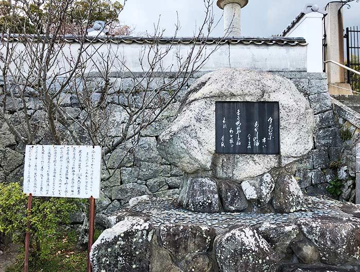 妙勝寺にある足利尊氏の歌碑