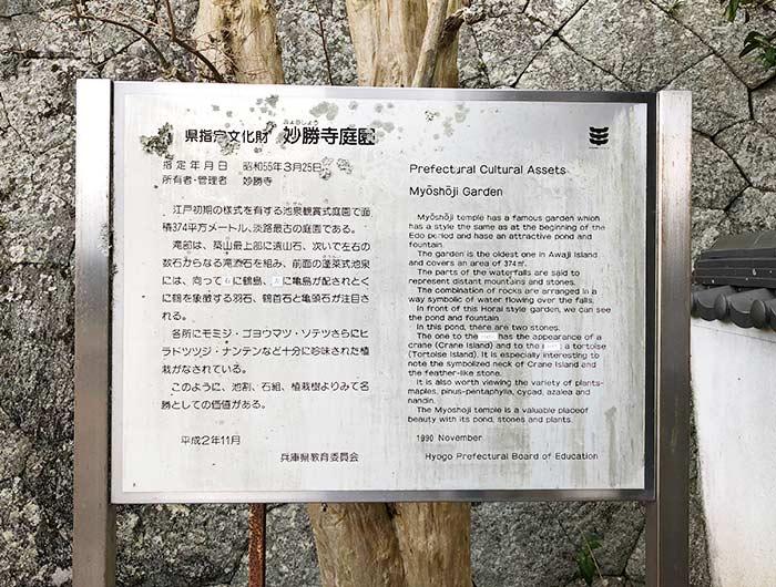 妙勝寺庭園の看板