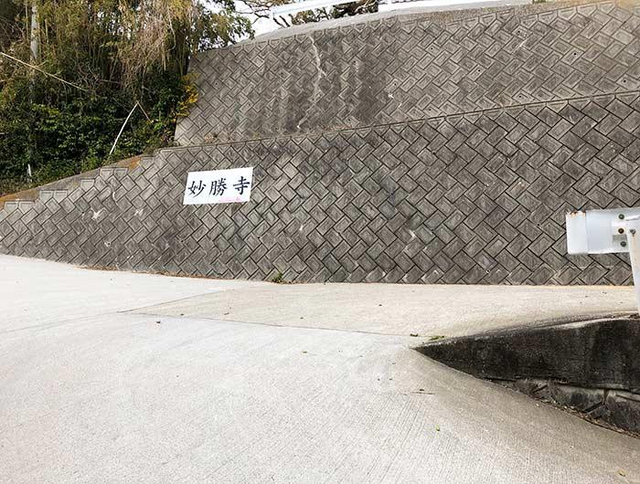 妙勝寺の前の坂