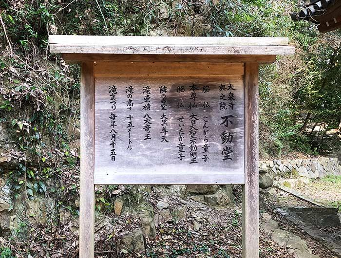 大泉寺奥之院 不動堂の看板