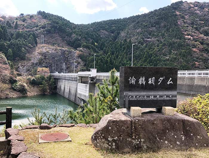 諭鶴羽ダム 淡路島