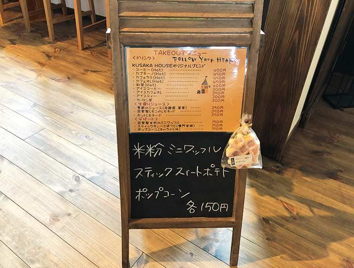 KUSAKA HOUSEのカフェメニュー