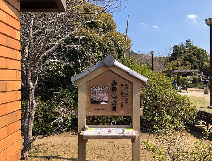 花の札所 第30番 曲田山公園