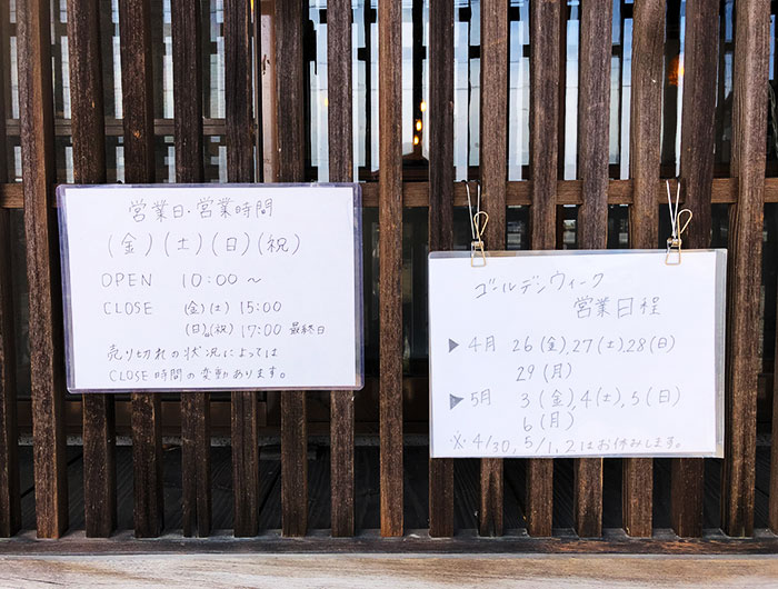 coconowaベーグル GW予定