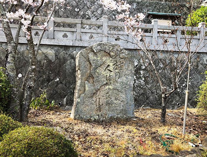 圓城寺の日本庭園「寿楽園」の句碑