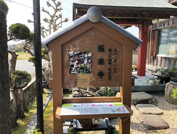花の札所 第24番 極楽寺