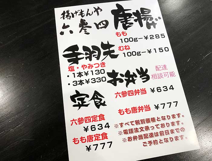 六參四(634)のメニュー