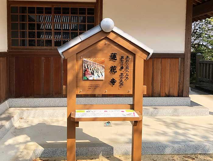花の札所 第70番 蓮花寺