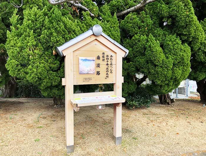 花の札所 第40番 休暇村 南淡路