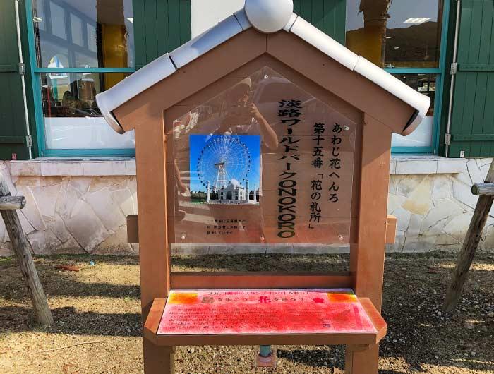 花の札所 第15番 淡路ワールドパーク ONOKORO
