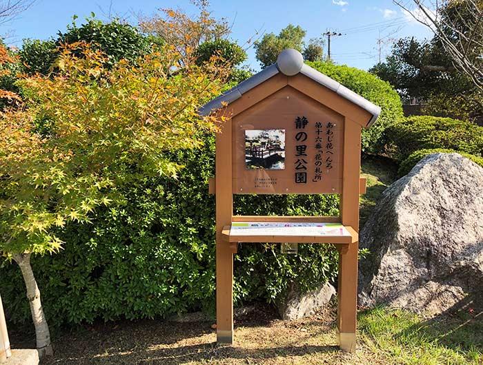 花の札所 第16番 静の里公園