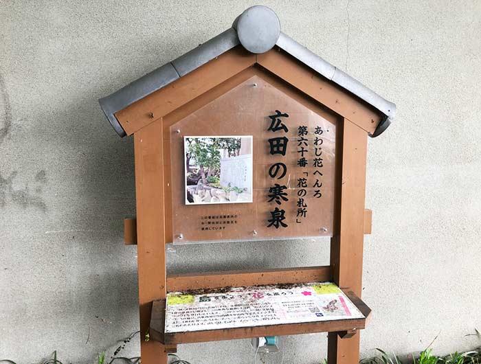 あわじ花へんろ 第60番 広田の寒泉