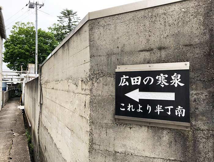 広田の寒泉